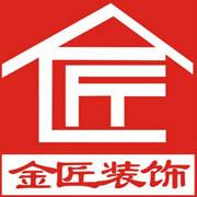 赤峰金匠装饰工程有限公司